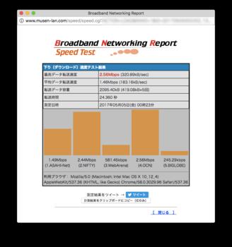 macOS_NetSpeed_20170505.png